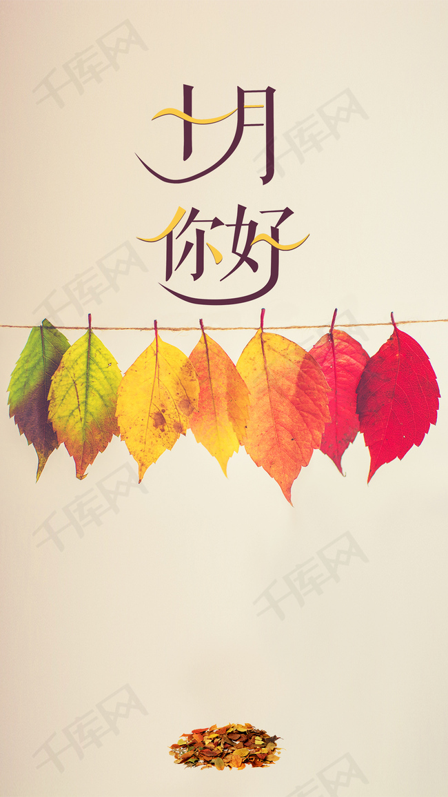 清新文艺十月你好微信配图H5