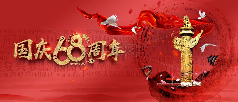 国庆中秋双节喜庆中国风促销banner