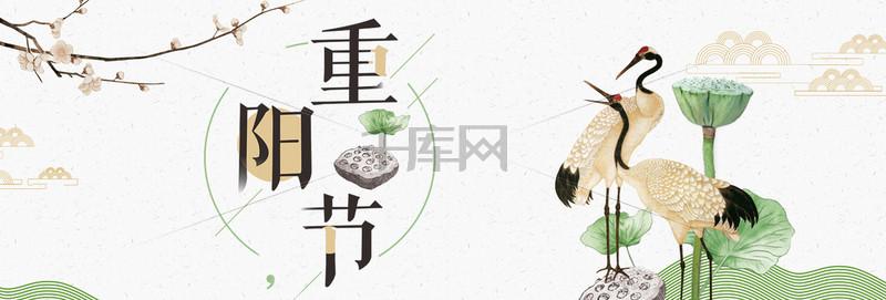 水墨九月九重阳敬老节banner