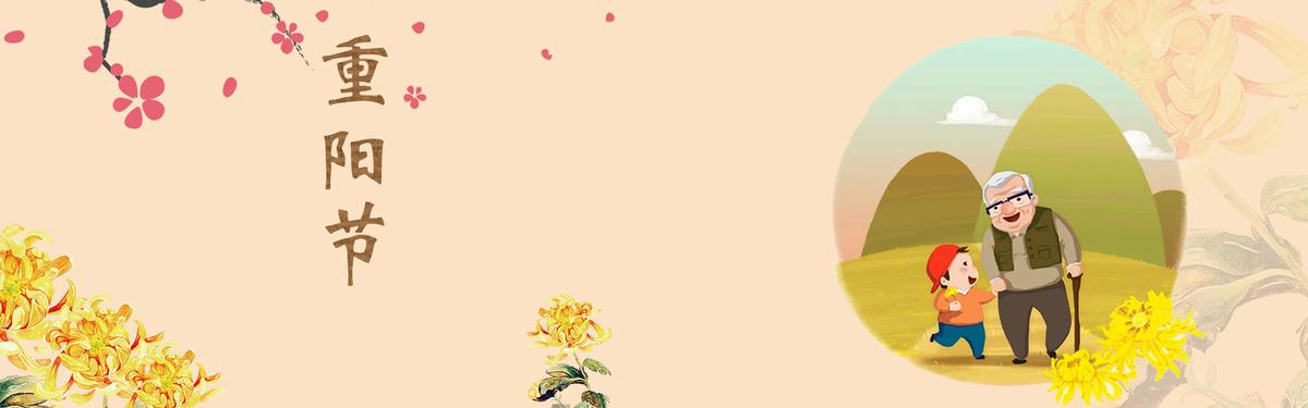 图片 卡通背景 > 【psd】 重阳节卡通手绘平面橙色banner  分类:卡通