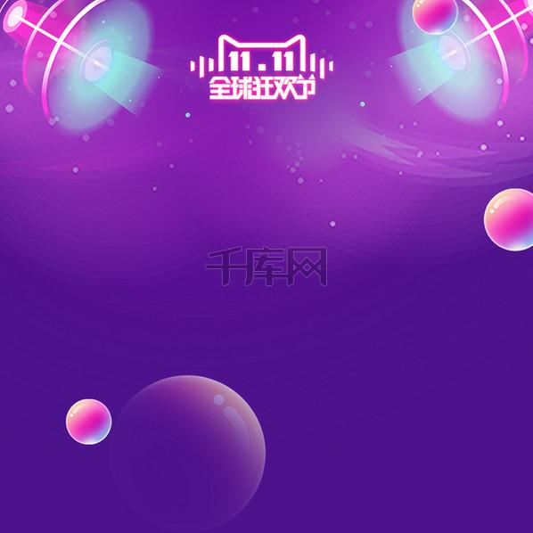 紫色星球灯光双十一电商淘宝天猫主图直通车
