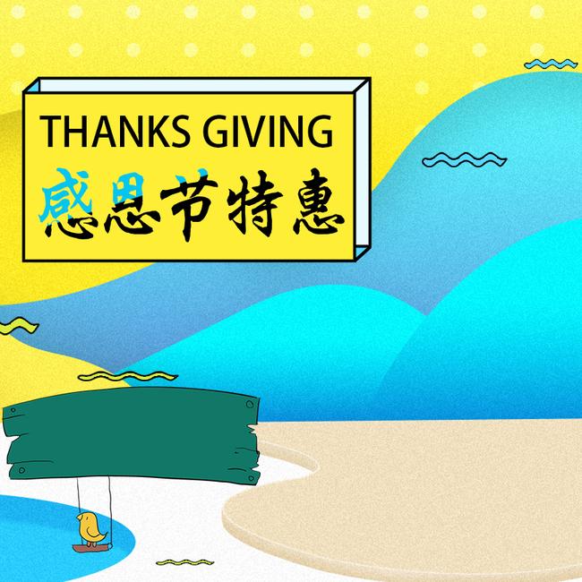 手绘风服装鞋包感恩节主图