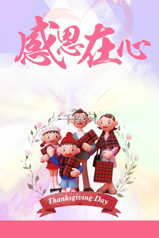 卡通一家人感恩节宣传海报背景psd背景图片免费下载 广告背景 psd 千库网 图片编号5262190图片