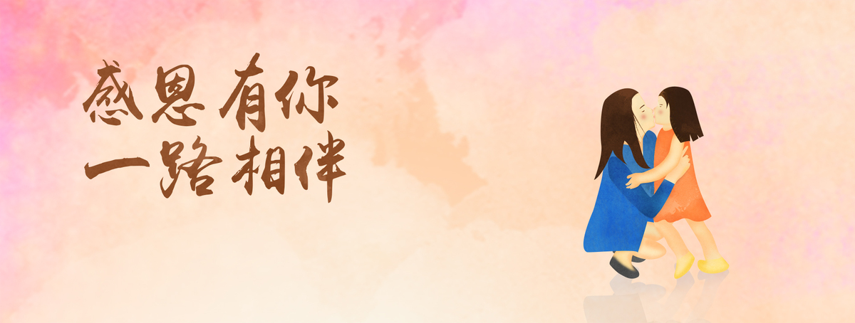 感恩父母手绘简约粉色banner