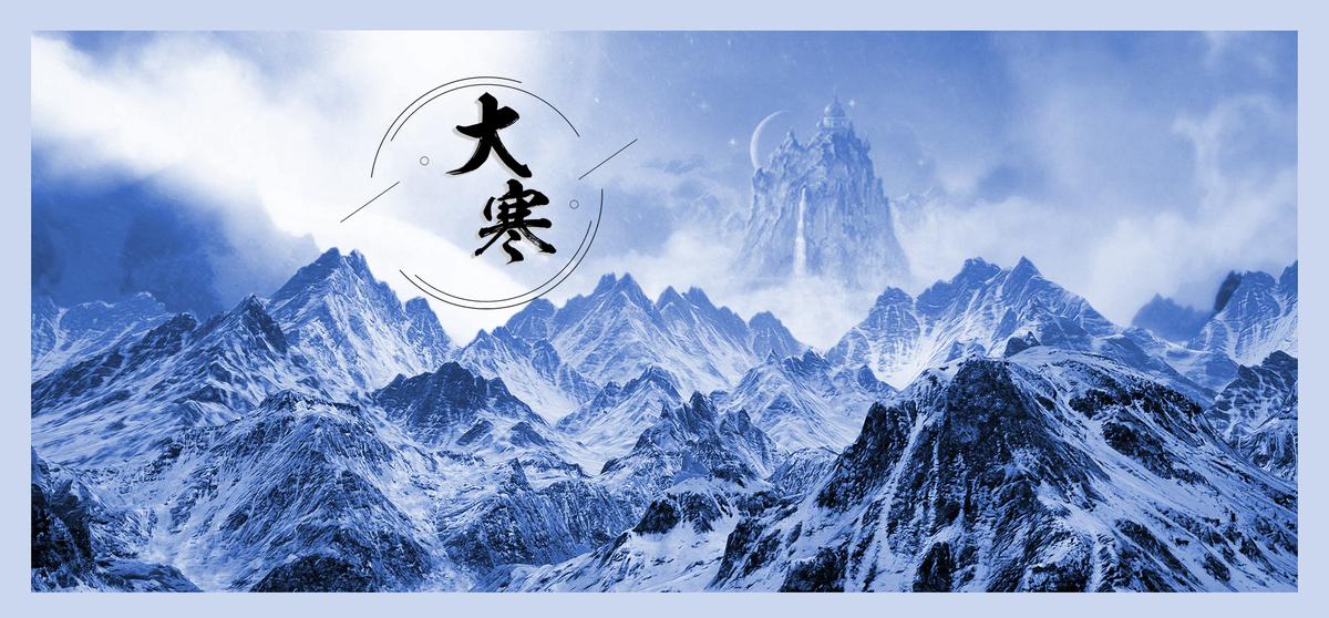 冰川雪山大寒节气banner_psd素材免费下载_ 1920*893