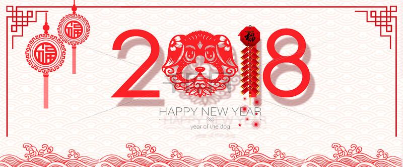 2018元旦卡通红色banner