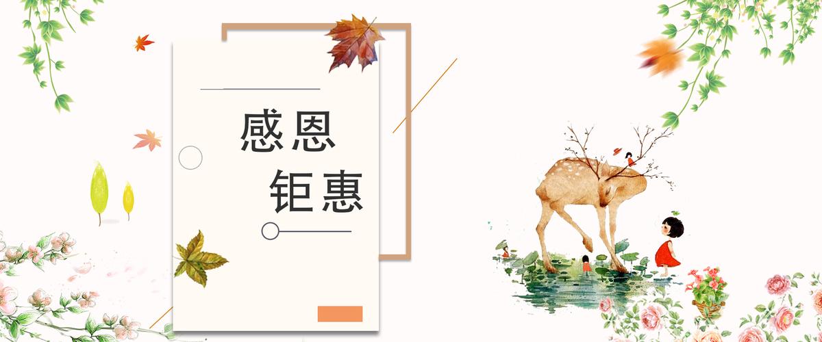 图片 > 【psd】 感恩节唯美手绘插画  分类:艺术字体 类目:其他 格式