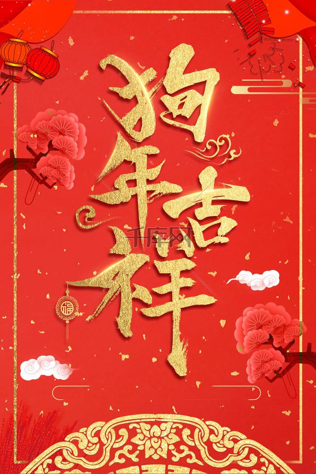 红色中国风喜庆2018新年背景