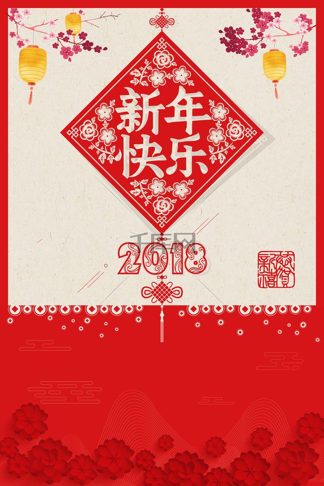 红色中国风剪纸新年海报背景素材