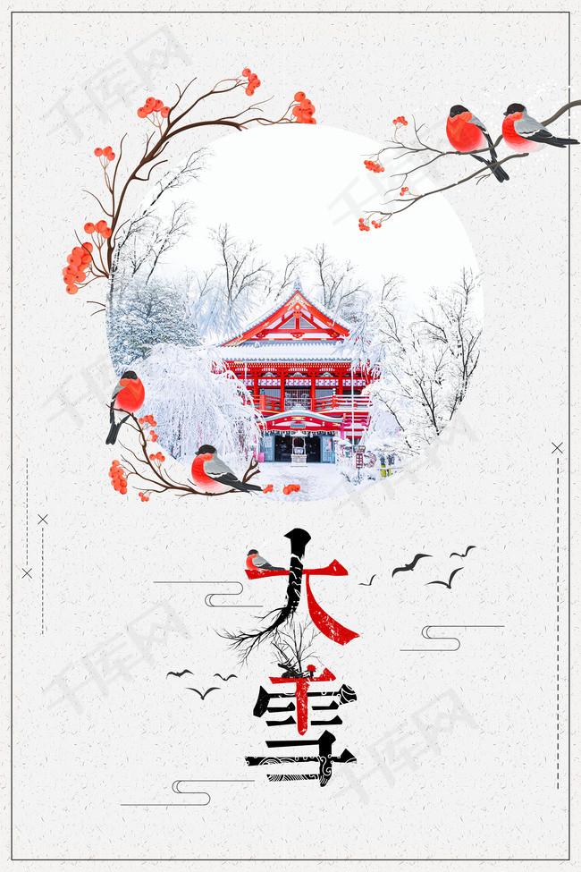 简约文艺二十四节气大雪海报背景素材