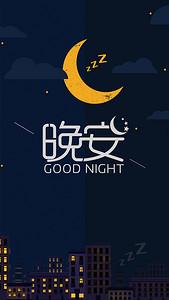 简约创意晚安海报模板