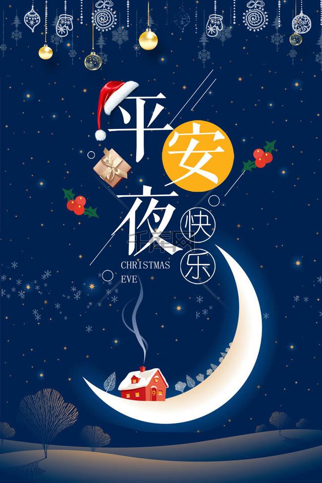 2017年平安夜藍色手繪商場促銷海報