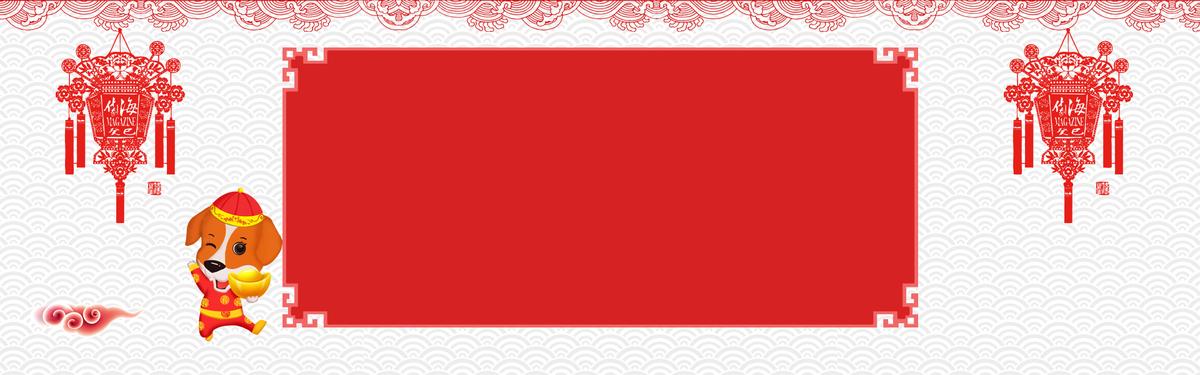 2018狗年红色喜庆春节海报banner_psd素材免费下载_ *