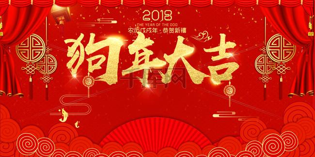 2018狗年大吉红色中国风年会展板