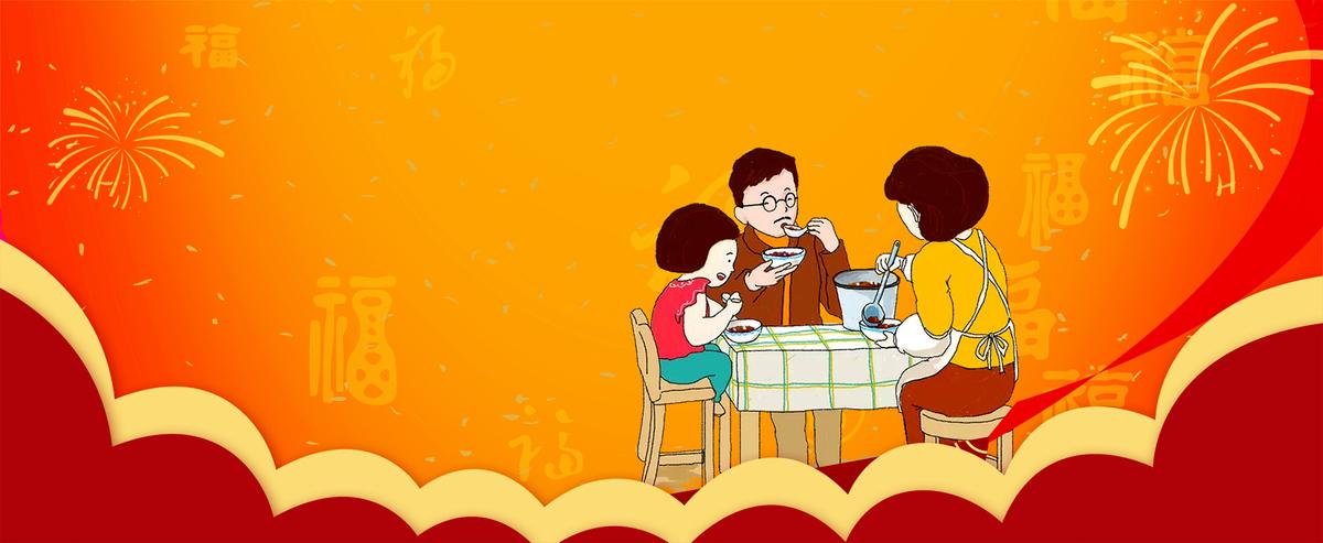 新年团圆饭手绘橙色banner