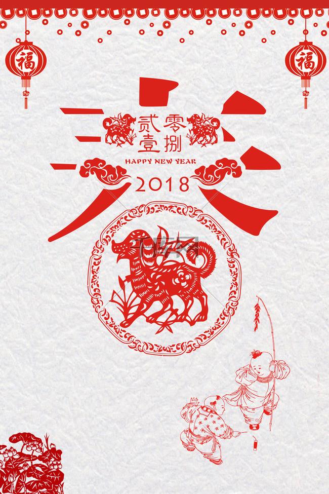 2018年狗年剪纸中国风商场新年快乐海报