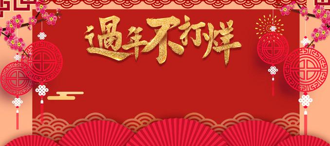 新年春节红色中国风电商剪纸banner