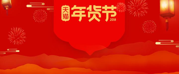 今年春节红色中国风电商年货节banner