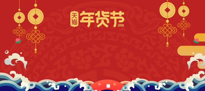 新年春节红色大气中国风电商年货节banner