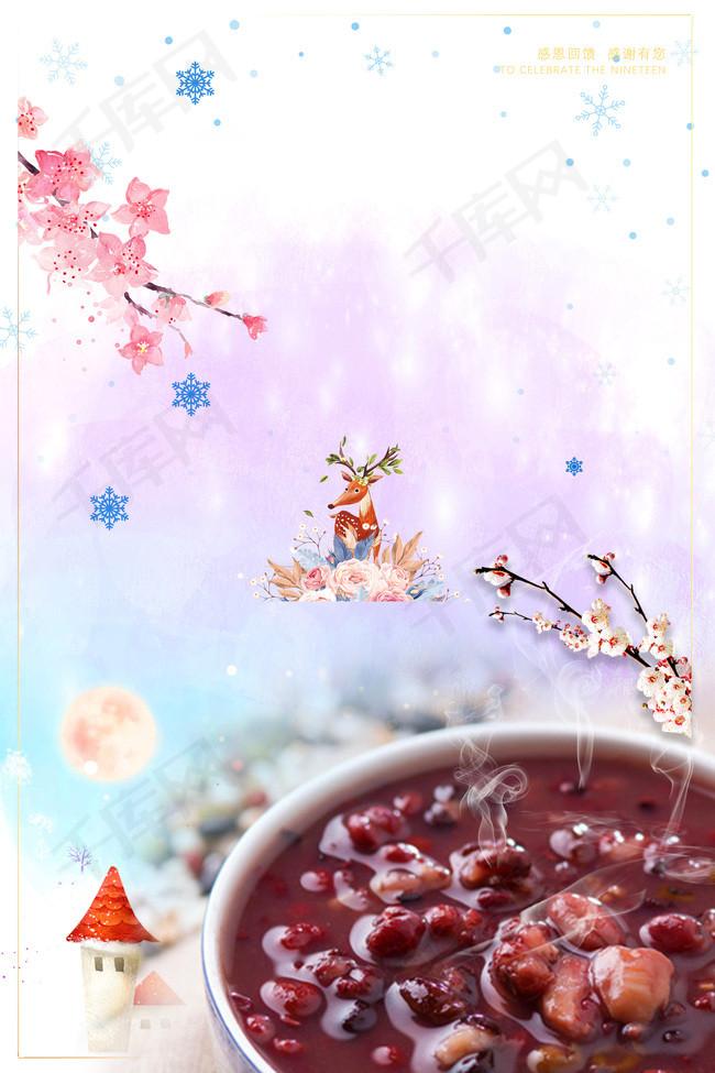 2018年水彩中国风腊八节海报