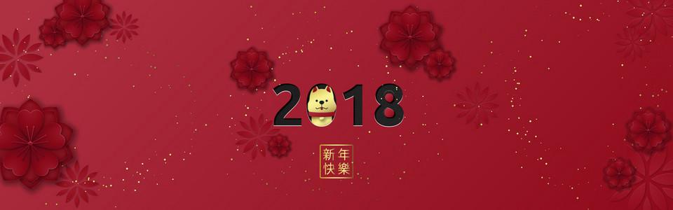 2018瑞狗迎春节日海报