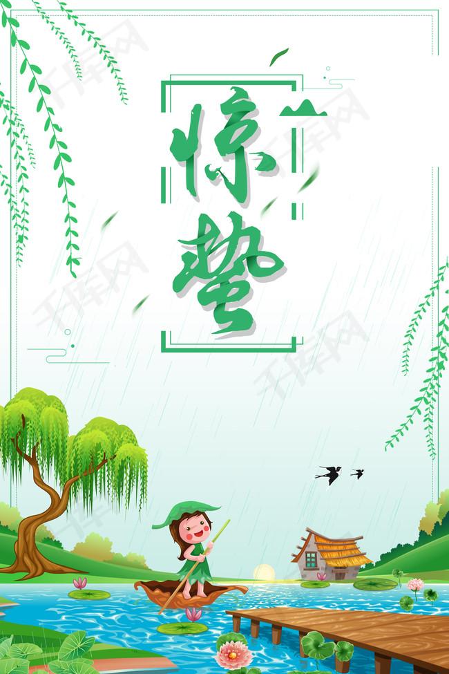 绿色手绘二十四节气惊蛰海报背景图片免费下载 广告背景 psd 千库网 图片编号5450517