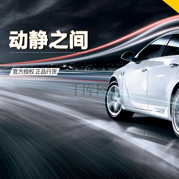 汽车用品高端轮胎雪地胎主图背景图片免费下载_主图