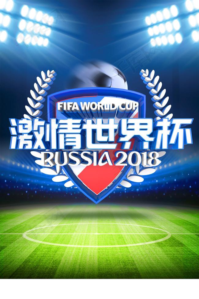 蓝色2018足球世界杯海报