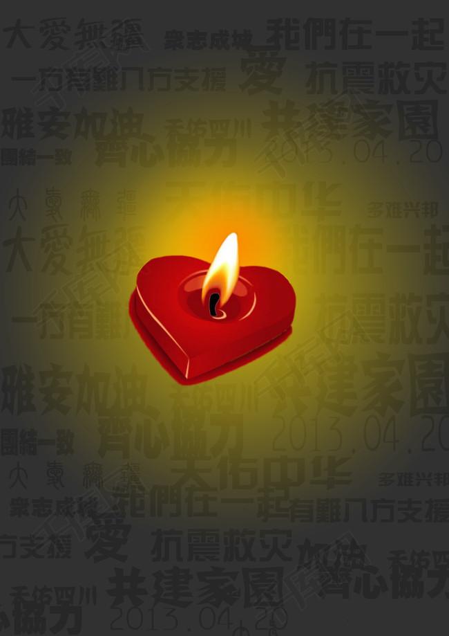 汶川大地震10周年海报背景图片免费下载_广告背景/psd
