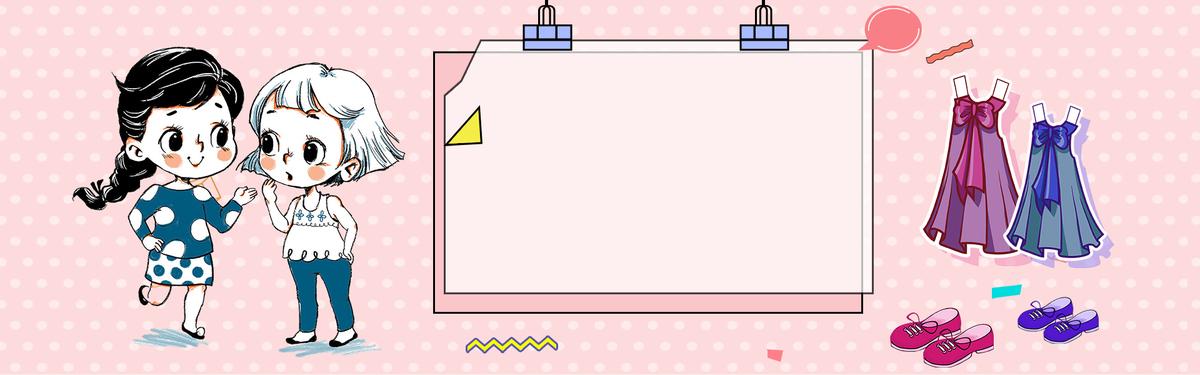 卡通粉色唯美几何母婴童装促销背景