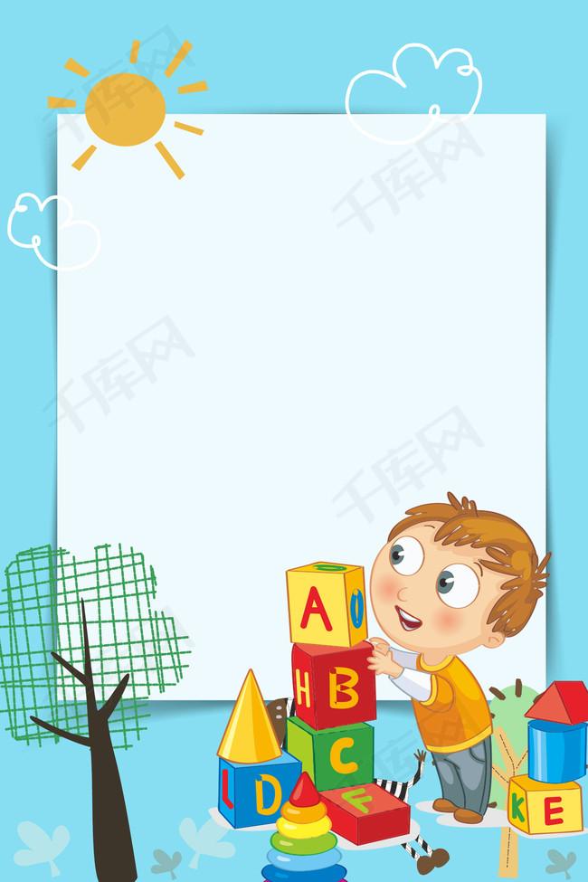 卡通可爱六一儿童节人物图形边框背景