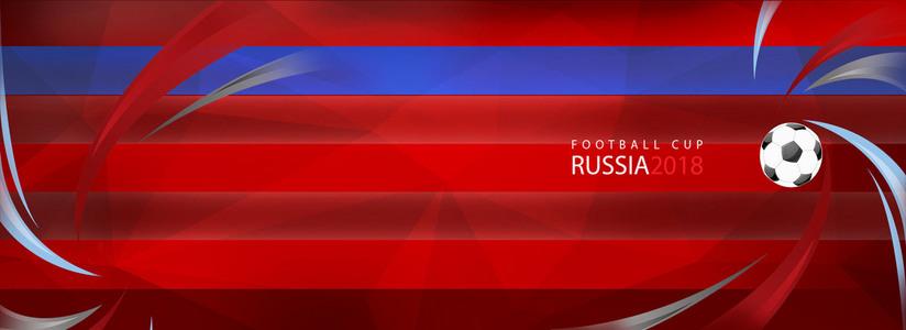 世界杯俄罗斯足球比赛简约红色背景