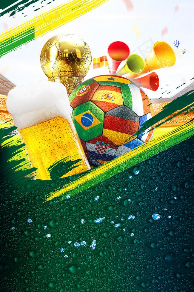 世界杯啤酒畅饮宣传海报
