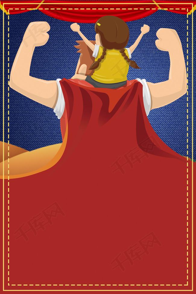 红色卡通温馨父亲节海报