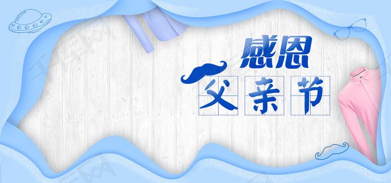 感恩父亲节蓝色文艺banner