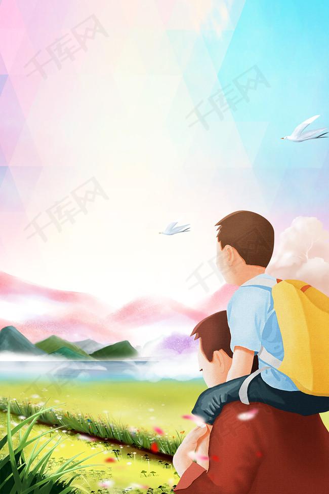父亲节小清新节日海报