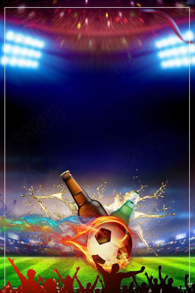 足球运动 足球海报 足球比赛 啤酒节 啤酒 球 足球俱乐部 激情世界杯