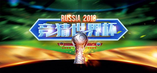 2018俄罗斯世界杯竞猜banner