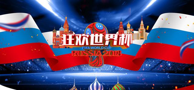 激战世界杯淘宝促销banner海报