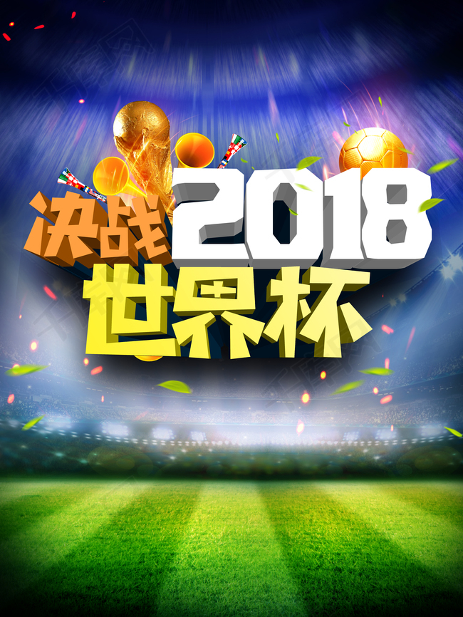 决战2018世界杯海报