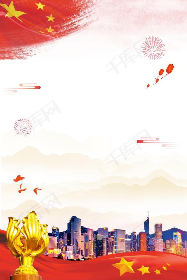 中国香港回归纪念日背景素材