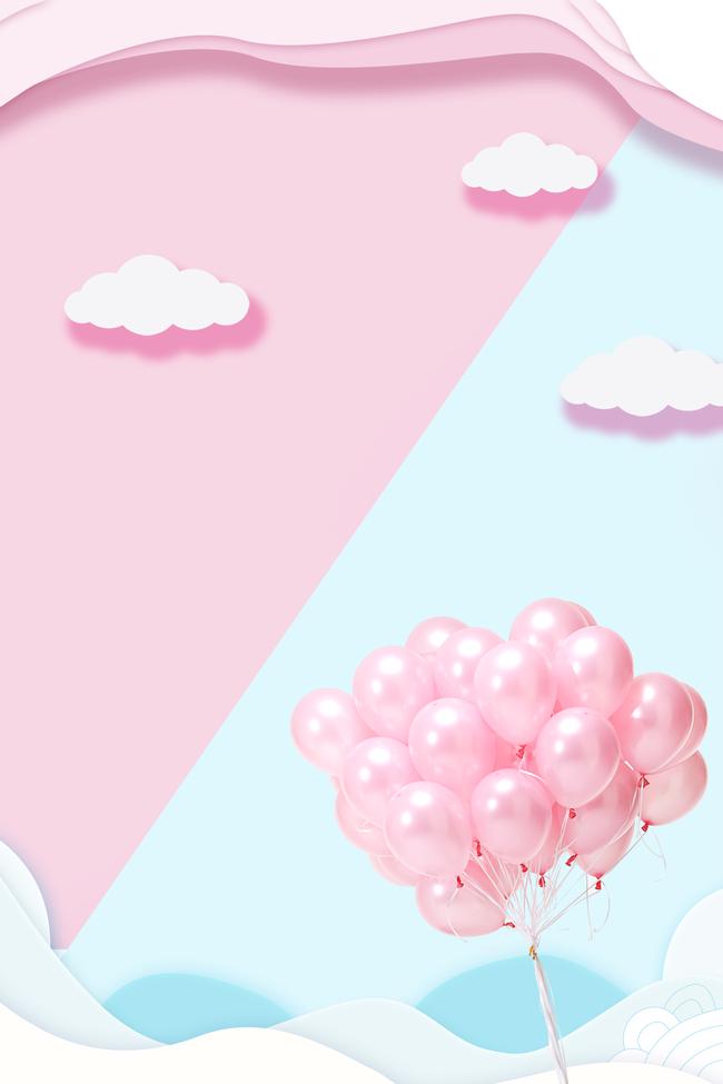 粉蓝色背景�_粉蓝色清新粉色气球云朵简约广告背景