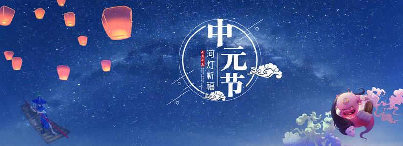 中元节孔明灯原创背景图5