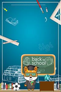 开学季学习用品促销打折海报