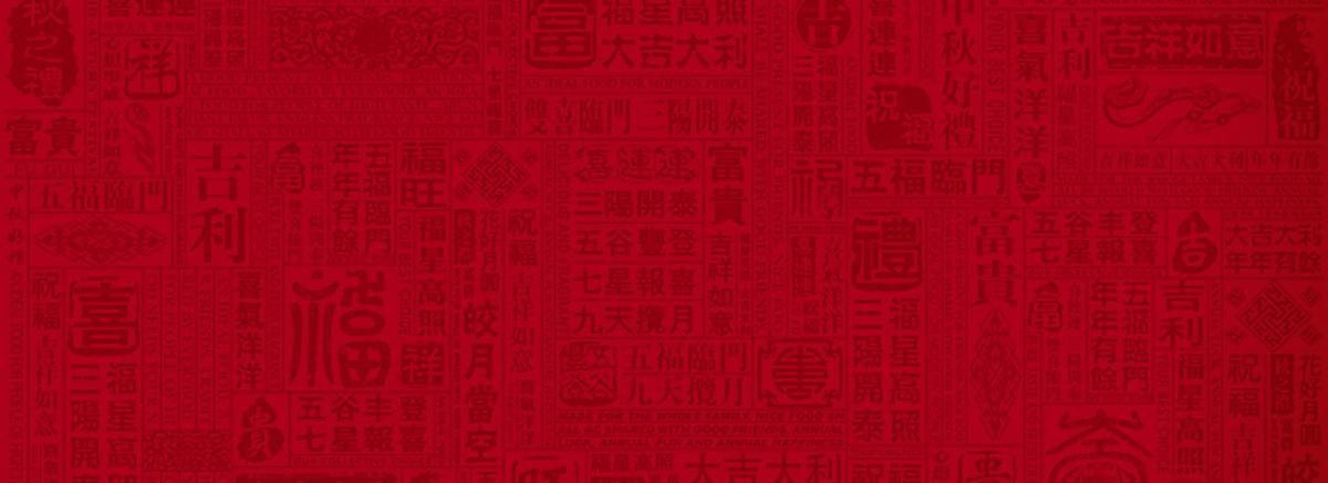 2019新年猪年新年海报立体花朵背景图背景图片免费下载_海报banner