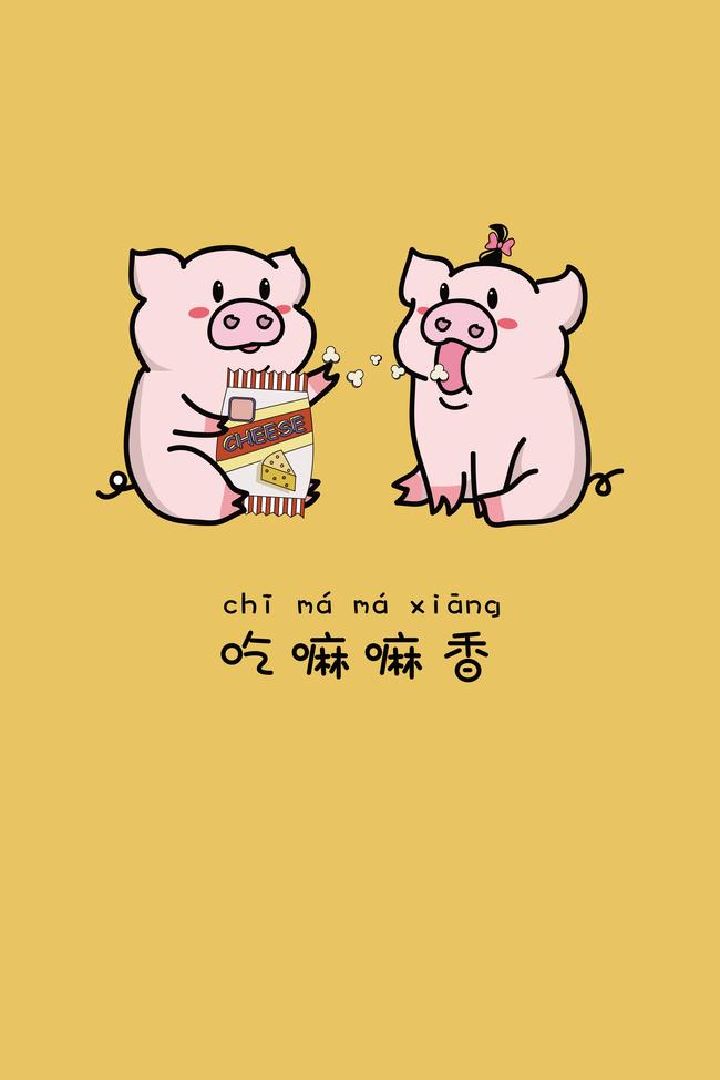 猪年创意画作品