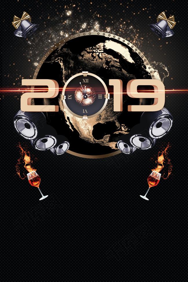黑金2019跨年派对海报图片