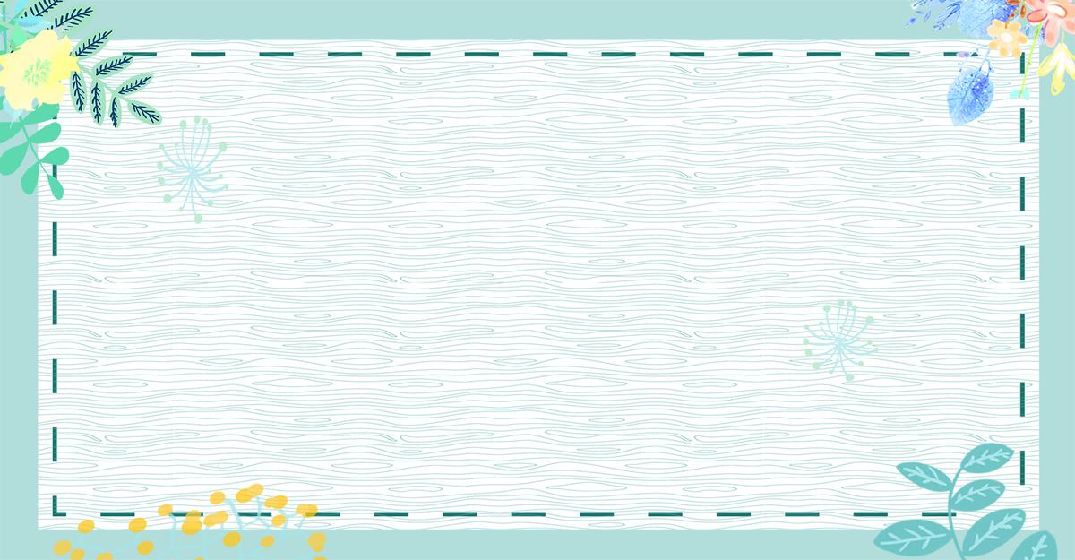 小清新手绘花朵边框简约质感海报
