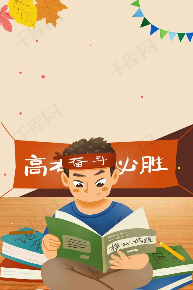 高考励志手绘背景