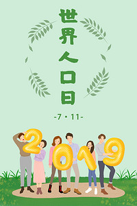 2019世界人口日活动_世界人口日